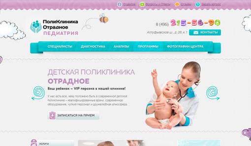 Поликлиника Отрадное