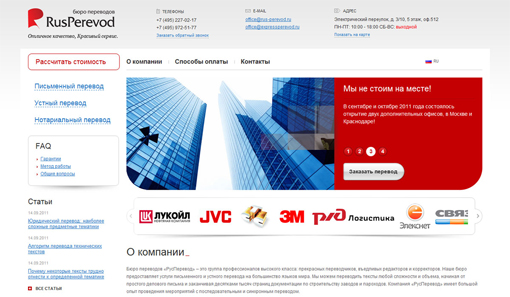 www.rus-perevod.ru